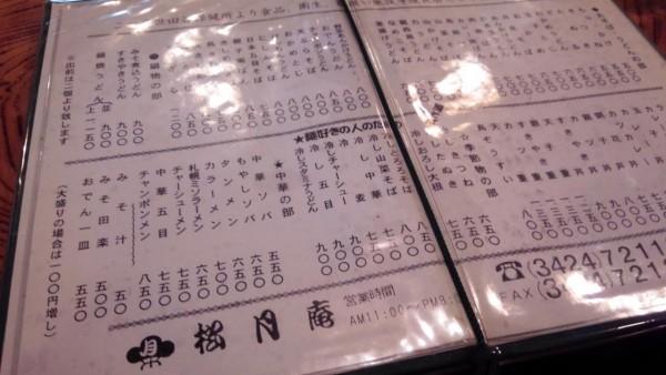 shougetsuan_nozawa_04
