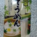 永谷園のそうめんを食べて確信した。大手メーカーの作る素麺にうまいものなし