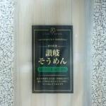 京王百貨店で購入した「讃岐そうめん」は高級感あふれるパッケージ