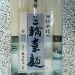 こだわりが感じられる力強い素麺「伝統手延べ 三輪素麺」