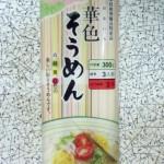 色つき素麺「華色そうめん」は全体的に重い印象