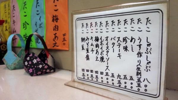 takobayashi_03