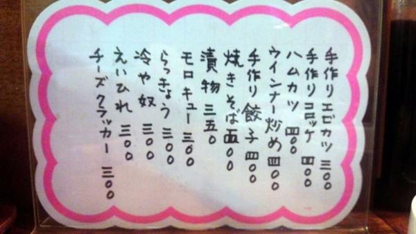 tokiwa_03
