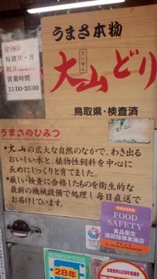 torishou_02