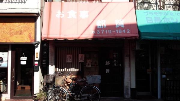 tsuga_01