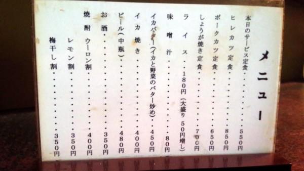 tsuga_03