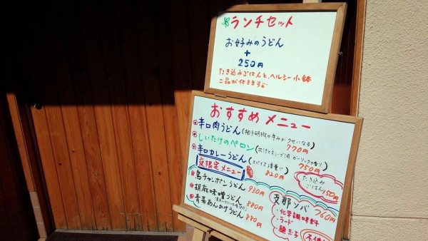 udon_suzuran_02