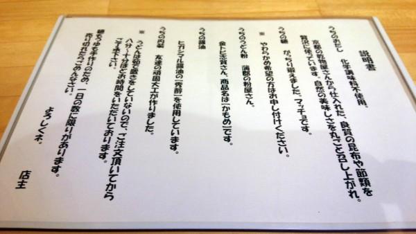 udon_suzuran_06