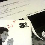 原作協力した「闇金ウシジマくん 31巻」が送本されてきたら丑嶋社長のイラスト付だった