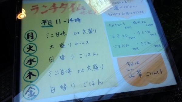 yabusoba_gakuda_04