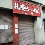 ご主人が亡くなり「らーめん山田」(恵比寿)が閉店しました。あの味噌ラーメンは人生でもっとも多く食べたラーメンで、世界でもっとも好きなラーメンです。これからもずっと。