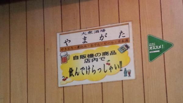 yamagata04