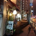 居酒屋「屋台屋さん」(環七・野沢)の少年に酔った夜