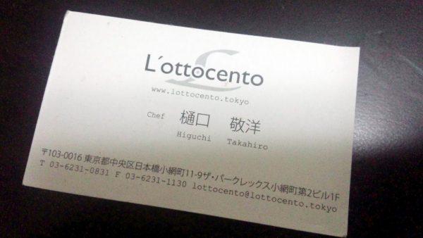 lottocentoの画像