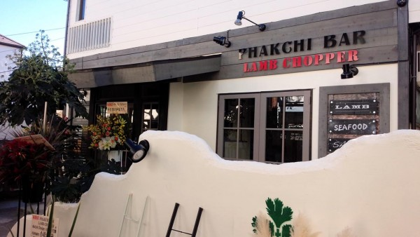 phakchi-bar-lamb-chopperの画像