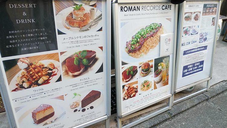 romanrecordscafeの画像