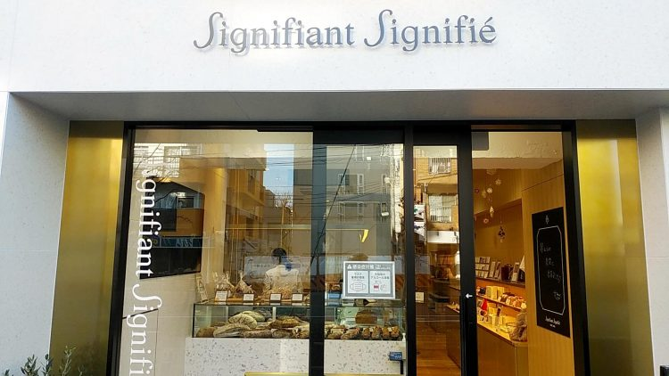 signifiant-signifieの画像