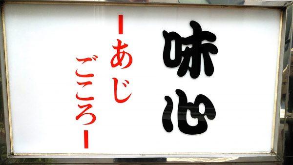 ajigokoroの画像