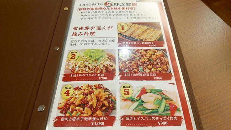 ajinosatoの画像