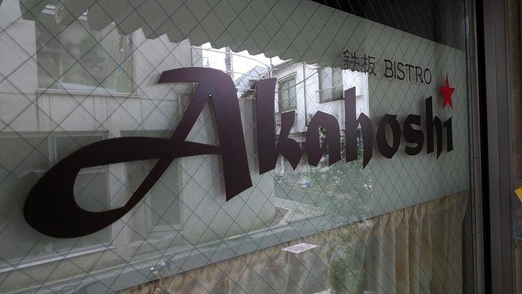 akahoshiの画像