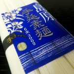 島原手延素麺(長崎県有家手延素麺協同組合)はコシが弱くて弾力もなく、もったりしていて重い。同組合のそうめんは当たり外れが大く同名商品もあるので要注意。