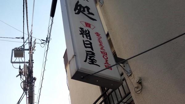 asahiyaの画像