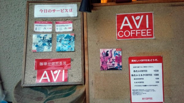avi-coffeeの画像