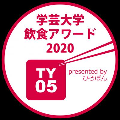 学芸大学飲食アワード 2020