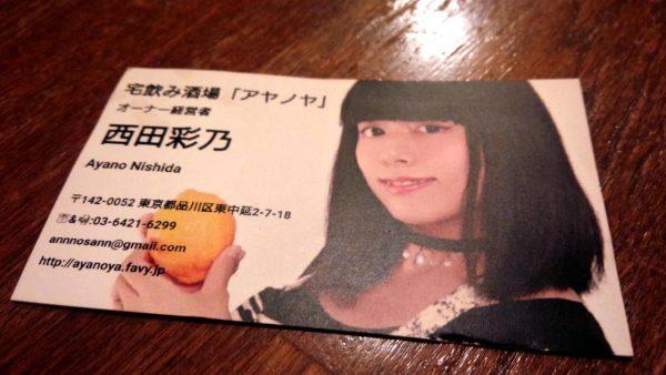 ayanoyaの画像