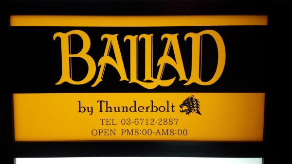 ballad-by-thunderboltの画像