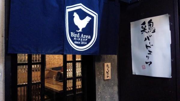 bird-areaの画像