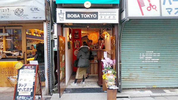 boba-tokyoの画像