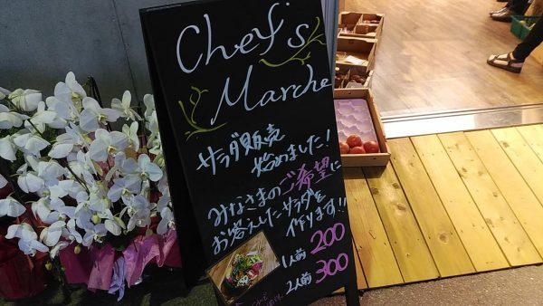 chefs-marcheの画像