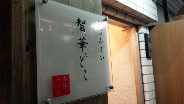 chikantokoの画像