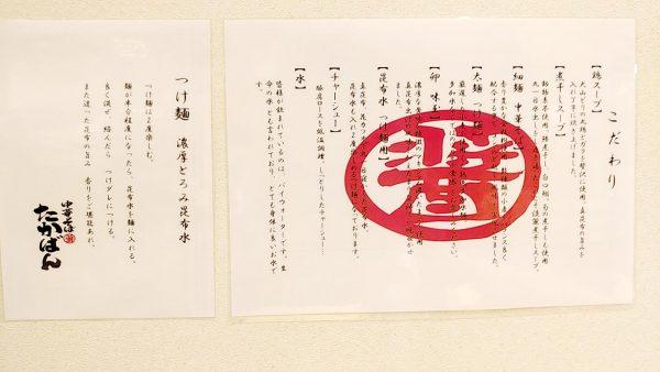 chukasoba-takabanの画像
