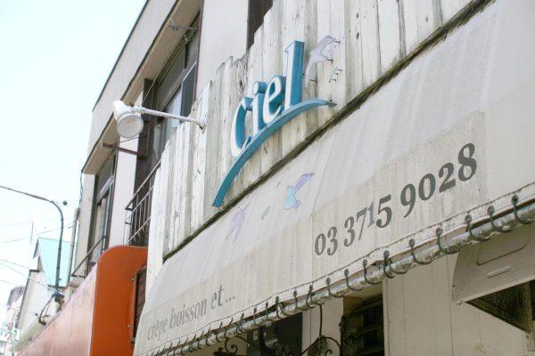 ciel-crepeの画像