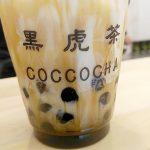 黒虎茶/COCCOCHA(学芸大学)の焦がし黒糖タピオカはまったり濃厚でコクがある。タピオカのムッチムチな弾力も気持ちいい!