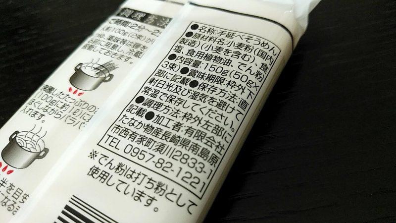 daiso-tanakabussan-tenobeの画像