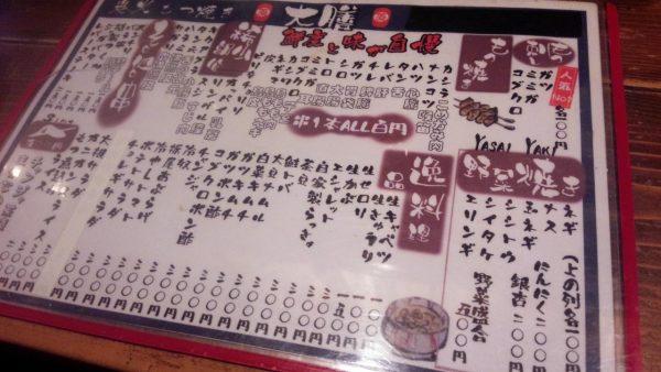motsuyaki-daizenの画像