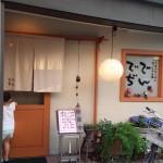 清水商店街の居酒屋「でんでぢ」はご近所さんの寄り合い所だった~かわいい子供たちと美人なお母さんたちでいっぱい