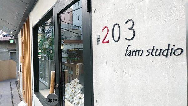 farmstudio203の画像