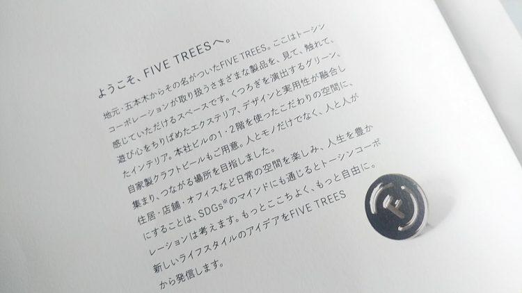 fivetreesの画像