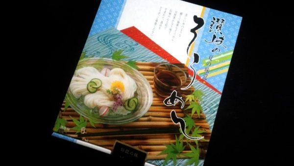 fujiiseimen-sanuki-somenの画像