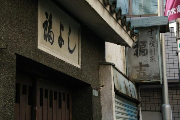fukuyoshiの画像