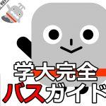 東横線が止まって学芸大学駅から乗れない!徒歩・バスで他駅へ迂回するのに役立つ学大完全バスガイド~武蔵小山・目黒・渋谷・三軒茶屋へのルートもひと目でわかる!