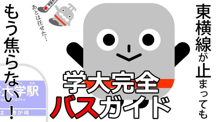 学芸大学駅周辺のバス情報を完全網羅!