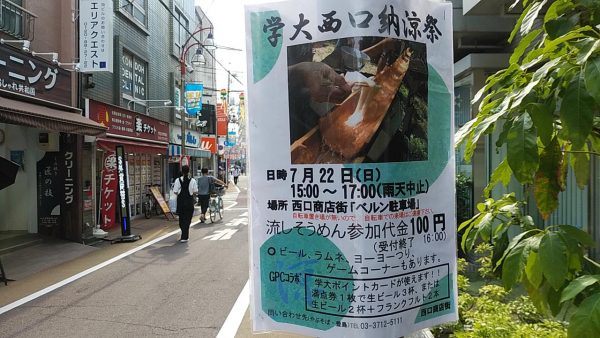 gakugeidaigaku-matsuriの画像
