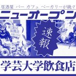 学芸大学飲食店の開店情報(随時更新)~学大グルメ最新情報をいち早くお届け!