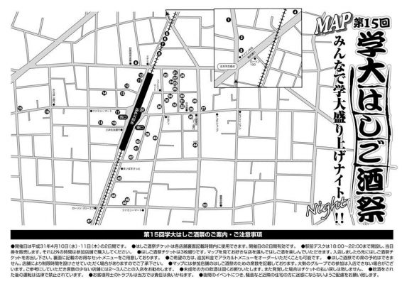 gakudai-hashigozakeの画像