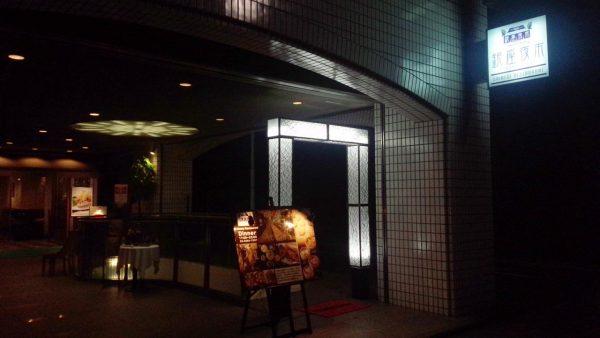 ginza-yoichiの画像